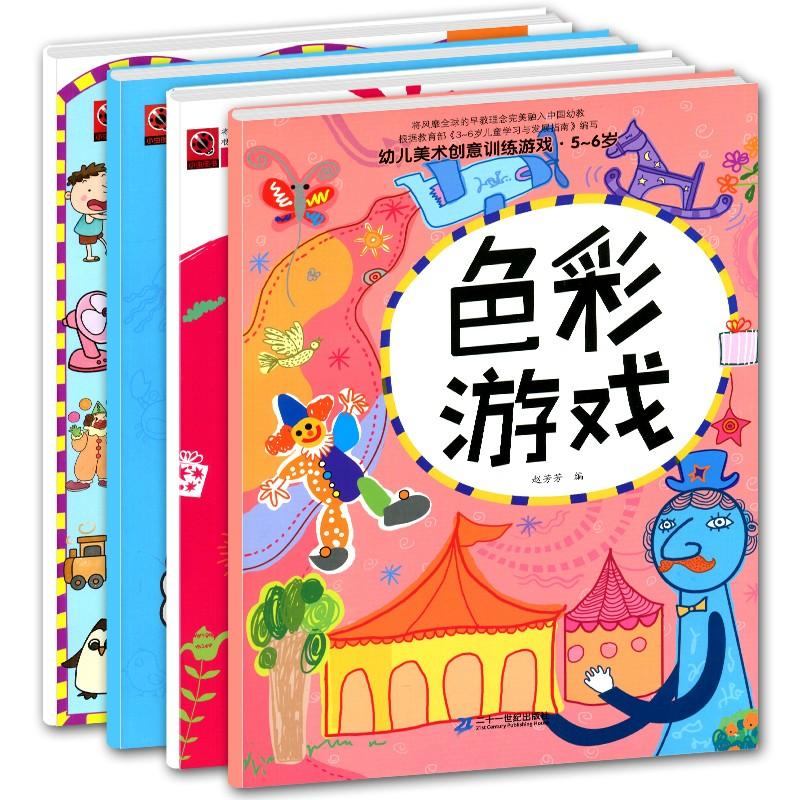 色彩游戏 5-6岁 幼儿美术创意训练游戏 儿童认知色彩学画画填图简笔画