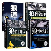 全4册狼性管理书籍套装狼道 狼性团队狼性执行 领导力执行力员工培训教程管理方面的书籍人力资源 团队管理 企业管理 狼图
