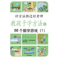 教孩子学方法的88个数学游戏1
