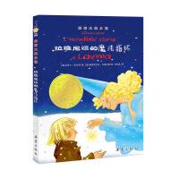 国际大奖小说――拉维尼娅的魔法指环