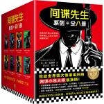 间谍先生系列(套装全8册)(惊动世界四大情报组织的间谍小说大师福赛斯!)