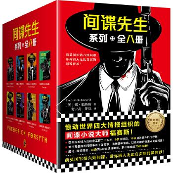 间谍先生系列(套装全8册)(惊动世界四大情报组织的间谍小说大师福赛斯!) 惊动世界四大情报组织的间谍小说大师福赛斯!在英国军情六处秘密工作二十多年,是美国中情局、以色列摩萨德重点关注对象!前英国军情六处间谍,带你潜入无比真实的间谍世界!读客熊猫君出品
