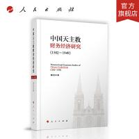 中国天主教财务经济研究(1582-1949)