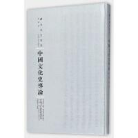 中国文化史导论(第三辑)