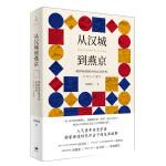 从汉城到燕京:朝鲜使者眼中的东亚世界(1592―1780)