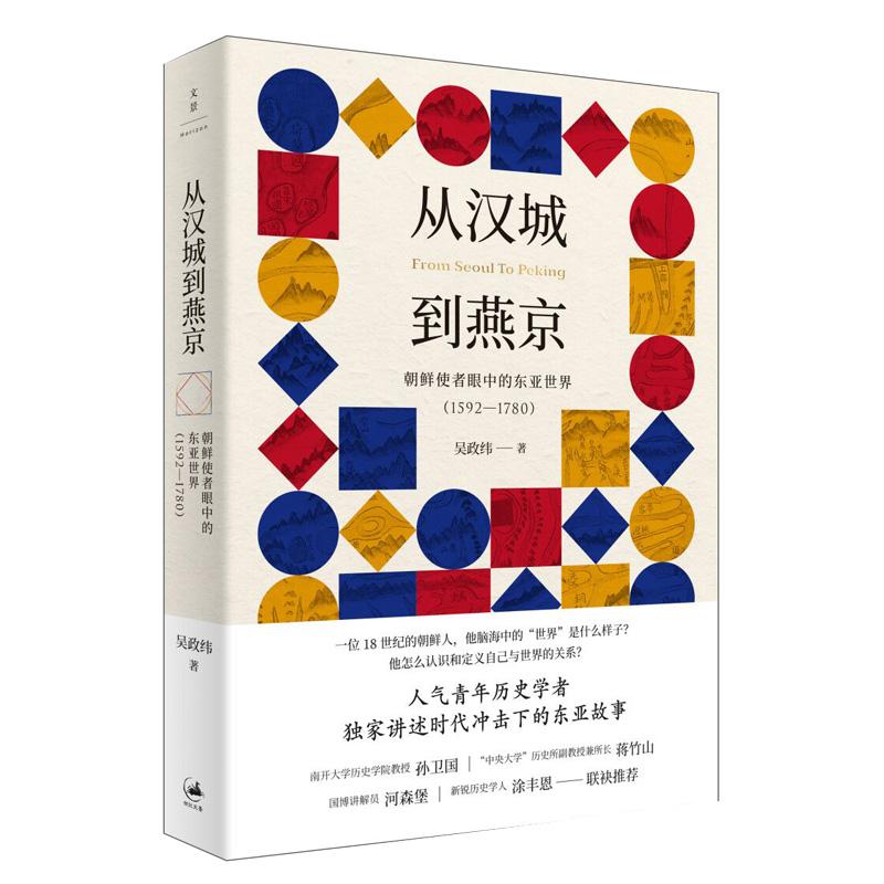 从汉城到燕京:朝鲜使者眼中的东亚世界(1592—1780) 摊开一张张手绘地图、一部部使臣日记,人气青年历史学者,独家讲诉时代冲击下的东亚故事,透过燕行使的眼睛,眺望明末清初的历史世界