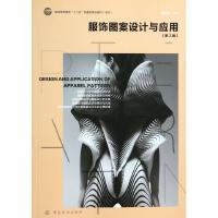 服饰图案设计与应用(第2版服装高等教育十二五部委级规划教材)