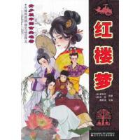 【二手旧书9成新】青少版中国古典名著――红楼梦(清)曹雪芹,(清)高鹗 原著97875315