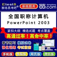2020年全国职称计算机(PowerPoint 2003)上机操作考试易考宝典软件/章节练习模拟试卷强化训练真题库/考