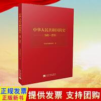正版 中华人民共和国简史(1949-2019) 当代中国出版社