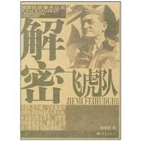 【二手旧书8成新】解密飞虎队 杨耀健 重庆出版社 9787536670334