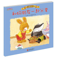 小兔杰瑞情商培育绘本系列第2辑套装8册 中国原创绘本3-4-5-6岁睡前故事亲子阅读童话图画书 978755026608