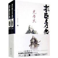 【二手旧书9成新】丰臣秀吉 (日)山冈庄八 9787536691896 重庆出版社