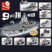 小鲁班军事拼装辽宁舰航母模型男孩子益智拼插积木儿童玩具6-10岁