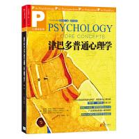 津巴多普通心理学(原书第7版●2017修订)