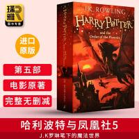 哈利波特与凤凰社 英文原版小说 Harry Potter and the Order of the Phoenix 哈