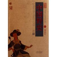 中国野史/中国古典名***百部藏书