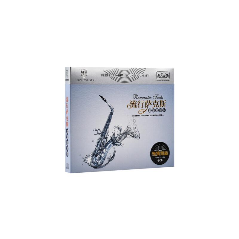 车载轻音乐cd光盘 萨克斯古典音乐流行歌曲汽车cd碟片黑胶唱片