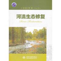 河流生态修复