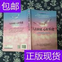 [二手旧书9成新]人在�逋荆�心在乐途:无法改变窘境时改变心境 /?