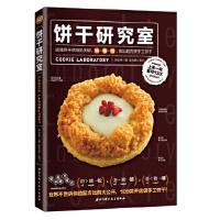 【二手旧书9成新】饼干研究室:搞懂饼干烘焙的关键,油+糖+粉,做出超手工饼干 林文中 9787530482513 北京