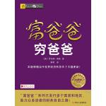 富爸爸穷爸爸(20周年新修订版)(电子书)