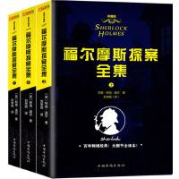 福尔摩斯探案全集:(套装共3册) 完整修订全译本