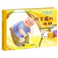 好性格美心灵绘本:快乐的笨笨熊(第一辑)挖宝藏的铁锹