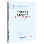"""中国财政改革发展战略研究 : 从""""十三五""""到2049"""