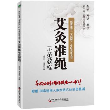 艾灸准绳示范教程 本书献给勇于管理健康的人们!