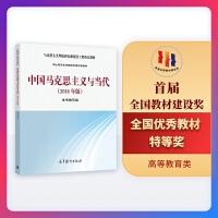 中国马克思主义与当代(2018年版)
