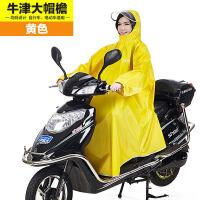 电动车雨衣自行车雨衣单人学生男女大帽檐有袖加厚加大雨披新品 XXXL