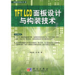 TFT LCD面板设计与构装技术
