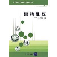 营销礼仪(职业教育现代市场营销专业系列教材)