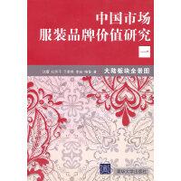 中国市场服装品牌价值研究一――大陆板块全景图