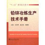 铅锌冶炼生产技术手册\王吉坤