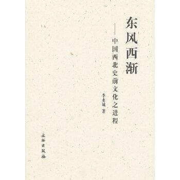 东风西渐--中国西北史前文化之进程(精)