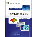 线性代数与概率统计/高职高专公共基础课教材系列