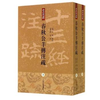 春秋公羊传注疏(全二册) 上海古籍出版