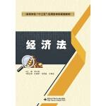 经济法(李小丽)