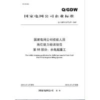 Q/GDW13372.55国家电网公司技能人员岗位能力培训规范 第55部分 水电起重工