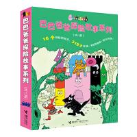 巴巴爸爸探险故事系列(套装共8册)
