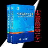 中国高温合金手册(上下) 9787506662376 中国标准出版社