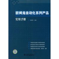 【旧书二手书九成新】欧姆龙自动化系列产品实用手册,耿文学 主编,中国电力出版社