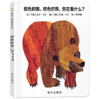 信谊宝宝起步走 棕色的熊、棕色的熊,你在看什么?(纸板书)