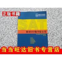 【二手9成新】猴哥SAT数学蓝宝书啄木鸟教育啄木鸟教育