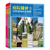 私家庭院设计套装(自然花园改造实例+西式花园改造实例+日式庭院风格秀)