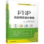 PHP动态网页设计教程