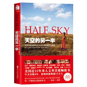 天空的另一半 中文出版4年,影响和鼓舞超15万人。比尔·盖茨、希拉里·克林顿、安吉丽娜·朱莉、乔治·克鲁尼、闾丘露薇动容推荐。第十届文津图书奖获奖图书,华盛顿邮报》《出版商周刊》《新京报》年度图书。