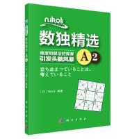 Nikoli数独精选A2